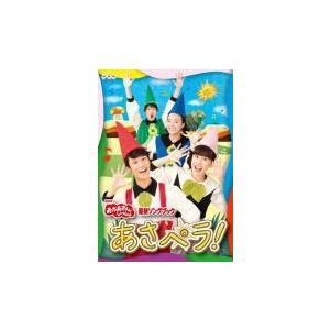 キッズ・ファミリー / 送料無料/ NHK「おかあさんといっしょ」最新ソングブック あさペラ DVDDVDの商品画像|ナビ
