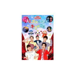 NHKおかあさんといっしょ DVD 「おかあさんといっしょ」 ファミリーコンサート 「まってたんだよ キミのこと」 21/9/8発売 オリコン加盟店の商品画像 ナビ