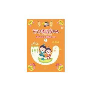 TVアニメ DVD/ちびまる子ちゃんアニメ化30周年記念企画「さくらももこ原作まつり」2  19/8/21発売 オリコン加盟店|ajewelry