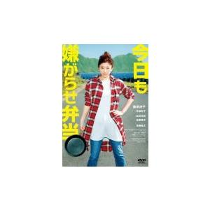 DVD通常版 映画 DVD/今日も嫌がらせ弁当 DVD通常版 19/12/18発売 オリコン加盟店|ajewelry