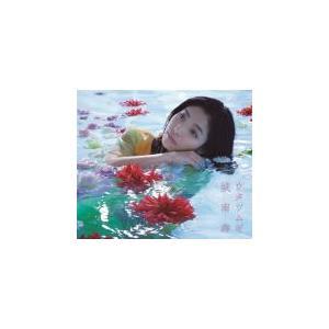 初回限定盤(取) 城南海 2CD+DVD/ウタツムギ 19/5/8発売 オリコン加盟店|ajewelry