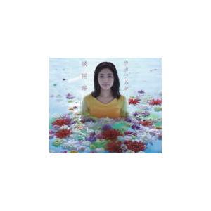 通常盤 城南海 2CD/ウタツムギ 19/5/8発売 オリコン加盟店|ajewelry