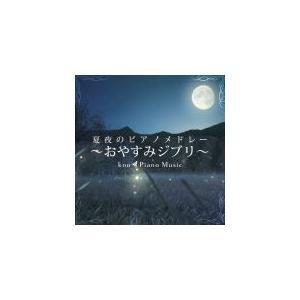 kno Piano Music CD/夏夜のピアノメドレー 〜おやすみジブリ〜 21/3/17発売 オリコン加盟店|ajewelry