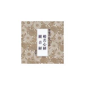 お経 CD [日常のおつとめ「般若心経・観音経」[経本なし]] 12/2/15発売 オリコン加盟店|ajewelry