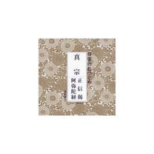 お経 CD [日常のおつとめ「真宗」[経本なし]] 12/2/15発売 オリコン加盟店|ajewelry