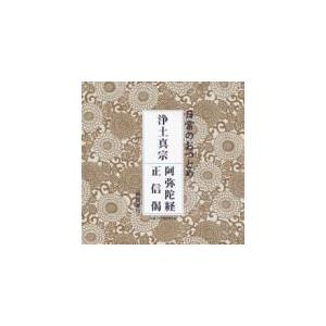 お経 CD [日常のおつとめ「浄土真宗」[経本なし]] 12/2/15発売 オリコン加盟店|ajewelry