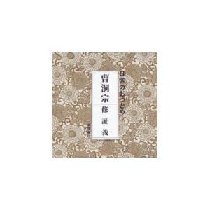お経 CD [日常のおつとめ「曹洞宗」[経本なし]] 12/2/15発売 オリコン加盟店|ajewelry