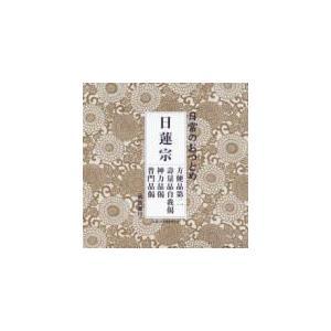 お経 CD [日常のおつとめ「日蓮宗」[経本なし]] 12/2/15発売 オリコン加盟店|ajewelry