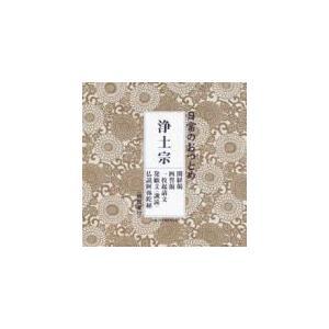お経 CD [日常のおつとめ「浄土宗」[経本なし]] 12/2/15発売 オリコン加盟店|ajewelry