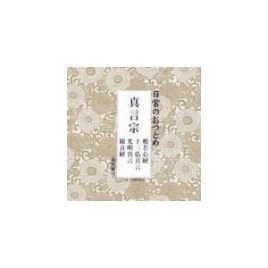 お経 CD [日常のおつとめ「真言宗」[経本なし]] 12/2/15発売 オリコン加盟店|ajewelry