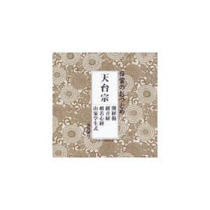 お経 CD [日常のおつとめ「天台宗」[経本なし]] 12/2/15発売 オリコン加盟店|ajewelry