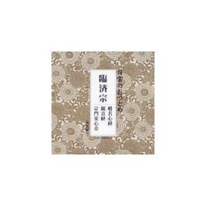お経 CD [日常のおつとめ「臨済宗」[経本なし]] 12/2/15発売 オリコン加盟店|ajewelry