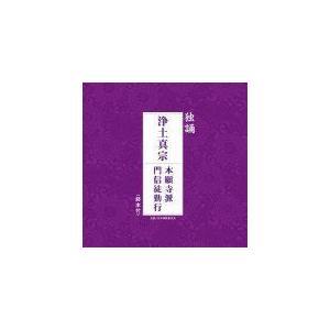 お経 CD/独誦シリーズ/独誦  浄土真宗 本願寺派門信徒勤行(経本付) 13/2/20発売 オリコン加盟店|ajewelry