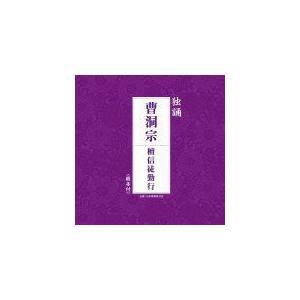 お経 CD/独誦シリーズ/独誦  曹洞宗 檀信徒勤行(経本付) 13/2/20発売 オリコン加盟店|ajewelry