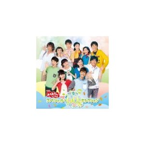 NHKおかあさんといっしょ 3CD/NHK「おかあさんといっしょ」スペシャル60セレクション 19/10/16発売 オリコン加盟店