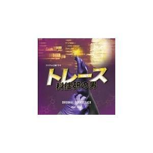 サントラ CD/フジテレビ系ドラマ「トレース〜科捜研の男〜」オリジナルサウンドトラック 19/2/27発売 オリコン加盟店|ajewelry