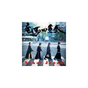 竜馬四重奏 CD/Sekai-Japan 19/6/5発売 オリコン加盟店|ajewelry
