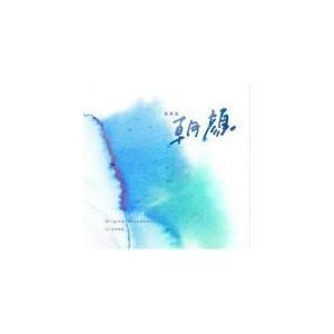 得田真裕 CD/フジテレビ系ドラマ「監察医 朝顔」オリジナルサウンドトラック 19/8/28発売 オ...