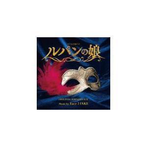 TVドラマ サントラ CD/フジテレビ系ドラマ「ルパンの娘」オリジナルサウンドトラック 19/8/28発売 オリコン加盟店|ajewelry