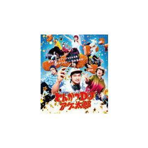 映画 Blu-ray/とんかつDJアゲ太郎 Blu-ray 21/4/2発売 オリコン加盟店|ajewelry