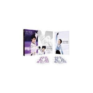 羽生結弦 2Blu-ray/羽生結弦「進化の時」Blu-ray 19/9/25発売 オリコン加盟店|ajewelry