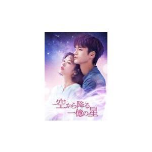 空から降る一億の星 韓国版 Blu-ray BOX2〈2枚組〉の商品画像|ナビ
