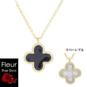 PURE DAYS(ピュアデイズ) Fleur フルール/リバーシブルペンダント 真鍮 イエローゴールドカラー フラワー 花 PFL-205(取寄せ/代引不可)|ajewelry