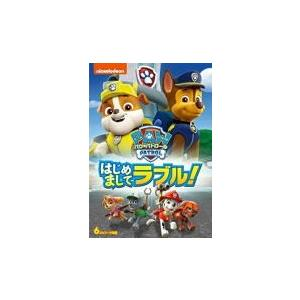 (ハ取) キッズ DVD/パウ・パトロール はじめましてラブル! 20/3/25発売 オリコン加盟店|ajewelry