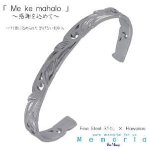 Pure Message Memoria/ハワイアン バングル メッセージ刻印/ノンアレルギー Mサイズ PMM-602(取)|ajewelry