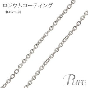 Pure ピュア/丸小豆チェーン ネックレス 細 シルバー925 45cm PNC-104(取寄せ/代引不可)|ajewelry