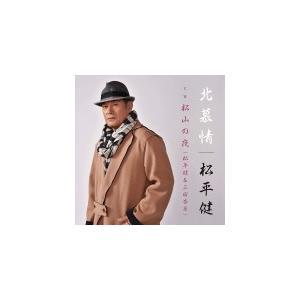 松平 健 CD/北慕情/松山の夜 20/3/4発売 オリコン加盟店 ajewelry
