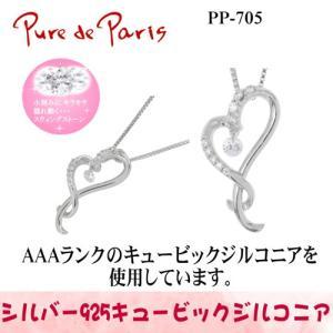 Swing Pure(スウィングピュア) Pure de paris(ピュールドパリ)/キュービック シルバー925 ネックレス ペンダント ハート PP-705(取寄せ/代引不可)|ajewelry|02