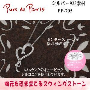 Swing Pure(スウィングピュア) Pure de paris(ピュールドパリ)/キュービック シルバー925 ネックレス ペンダント ハート PP-705(取寄せ/代引不可)|ajewelry|05