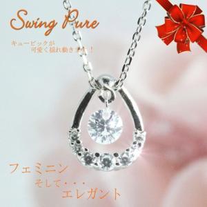 Swing Pure(スウィングピュア)/キュービック シルバー925 ネックレス ペンダント PSP-201(取寄せ/代引不可)|ajewelry