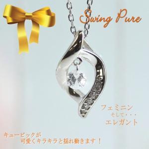Swing Pure(スウィングピュア)/キュービック シルバー925 ネックレス ペンダント PSP-202(取寄せ/代引不可)|ajewelry
