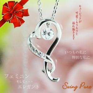Swing Pure(スウィングピュア)/キュービック シルバー925 ネックレス ペンダント PSP-204(取寄せ/代引不可)|ajewelry