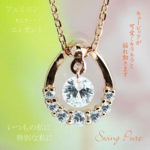 Swing Pure(スウィングピュア)/キュービック シルバー925 ネックレス ペンダント ピンクゴールドカラー PSP-301(取寄せ/代引不可)|ajewelry
