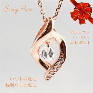 Swing Pure(スウィングピュア)/キュービック シルバー925 ネックレス ペンダント ピンクゴールドカラー PSP-302(取寄せ/代引不可)|ajewelry