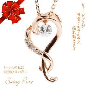 Swing Pure(スウィングピュア)/キュービック シルバー925 ネックレス ペンダント ピンクゴールドカラー PSP-304(取寄せ/代引不可)|ajewelry