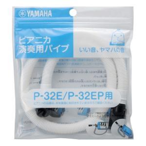 ヤマハ ピアニカ 演奏パイプ P-32/P-32EP用 鍵盤ハーモニカ クリップ機能付き PTP-32E(取寄せ/代引不可)|ajewelry
