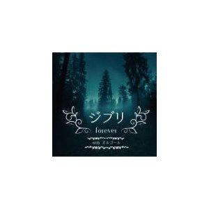 V.A. CD/ジブリ All the BEST with オルゴール 20/9/23発売 オリコン加盟店|ajewelry