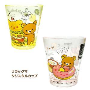 プラスト ティーズファクトリー/リラックマ カラークリスタルカップ コップ ハンバーガー/ドーナツ RK-CUP1(取寄せ/代引不可/ギフト不可)|ajewelry