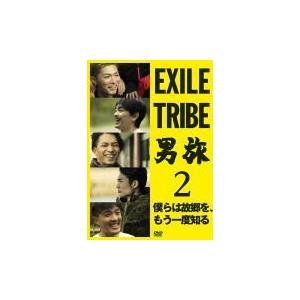 V.A. 2DVD/EXILE TRIBE 男旅2  僕らは故郷を、もう一度知る 19/3/20発売 オリコン加盟店|ajewelry