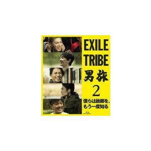 V.A. 2Blu-ray/EXILE TRIBE 男旅2  僕らは故郷を、もう一度知る 19/3/20発売 オリコン加盟店|ajewelry