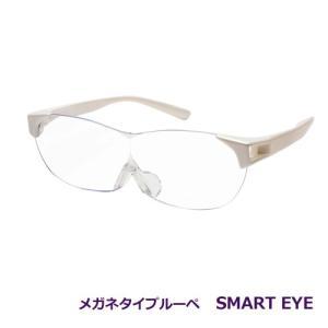 メガネタイプ ルーペ 拡大鏡/SMART EYE(スマートアイ) ホワイト SE-004(取寄せ/代引不可)|ajewelry