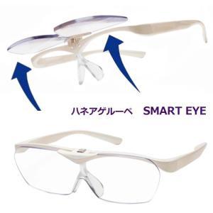 メガネタイプ 拡大鏡 ハネアゲルーペ/SMART EYE(スマートアイ) 跳ね上げ ホワイト SE-104(取寄せ/代引不可)|ajewelry