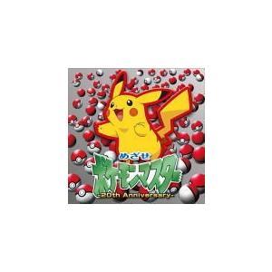 通常盤 松本梨香 CD/めざせポケモンマスター -20th Anniversary- 17/11/29発売 オリコン加盟店|ajewelry