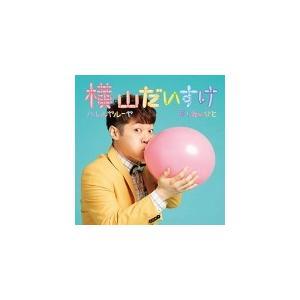横山だいすけ CD/ハレルヤルーヤ/愛したいひと 19/6/26発売 オリコン加盟店|ajewelry