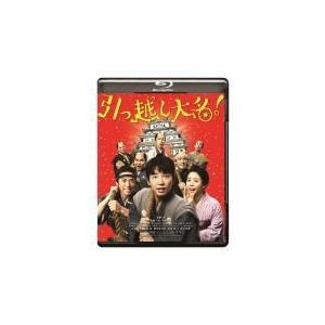 通常版Blu-ray(ハ取)  邦画 Blu-ray/引っ越し大名! 20/4/8発売|ajewelry