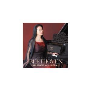 小山実稚恵 CD/ベートーヴェン:ピアノ・ソナタ第30,31,32番 21/6/16発売 オリコン加盟店|ajewelry